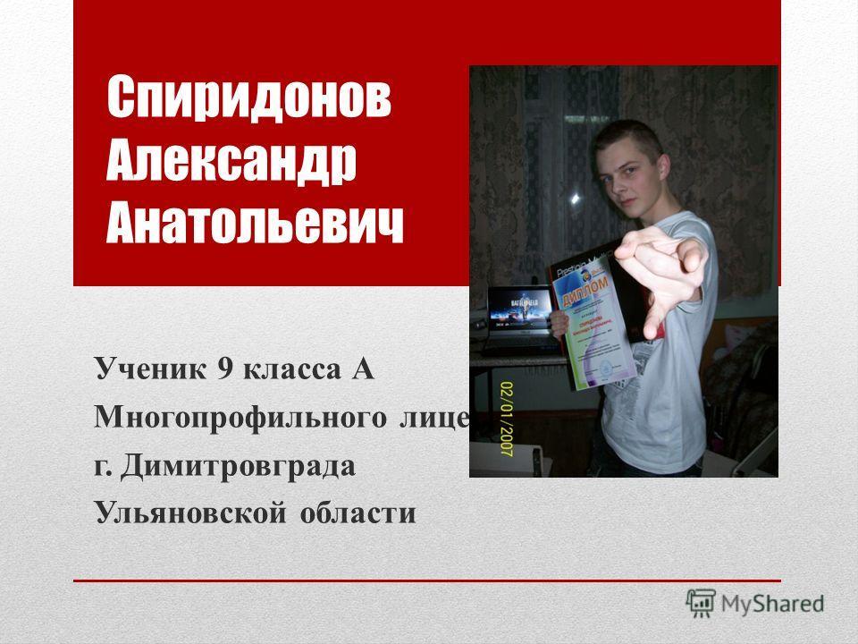 Спиридонов Александр Анатольевич Ученик 9 класса А Многопрофильного лицея г. Димитровграда Ульяновской области
