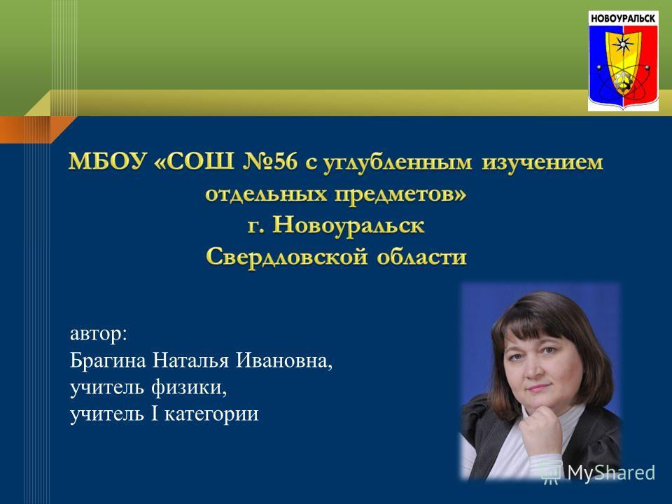 автор: Брагина Наталья Ивановна, учитель физики, учитель I категории