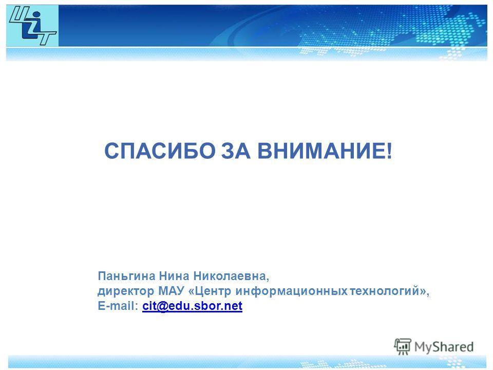 Паньгина Нина Николаевна, директор МАУ «Центр информационных технологий», E-mail: cit@edu.sbor.netcit@edu.sbor.net СПАСИБО ЗА ВНИМАНИЕ!