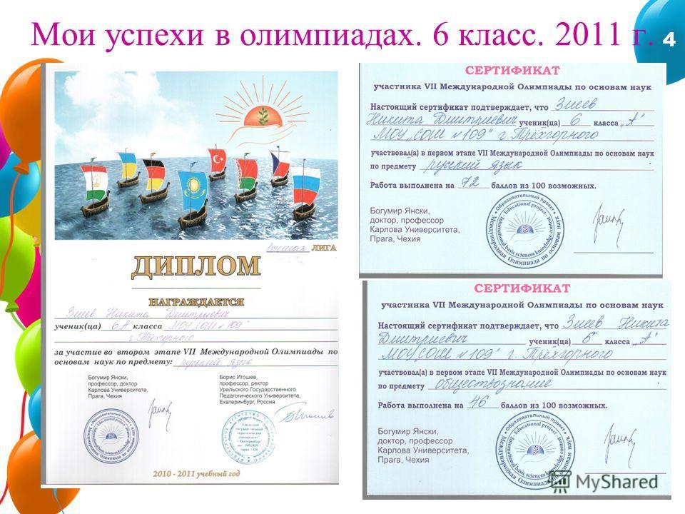Мои успехи в олимпиадах. 6 класс. 2011 г. 4