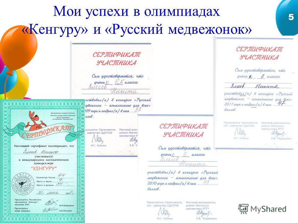 Мои успехи в олимпиадах «Кенгуру» и «Русский медвежонок» 5