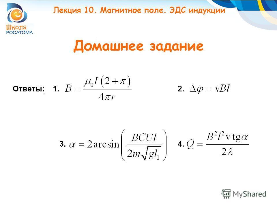 Домашнее задание Лекция 10. Магнитное поле. ЭДС индукции Ответы: 1. 2. 3. 4.