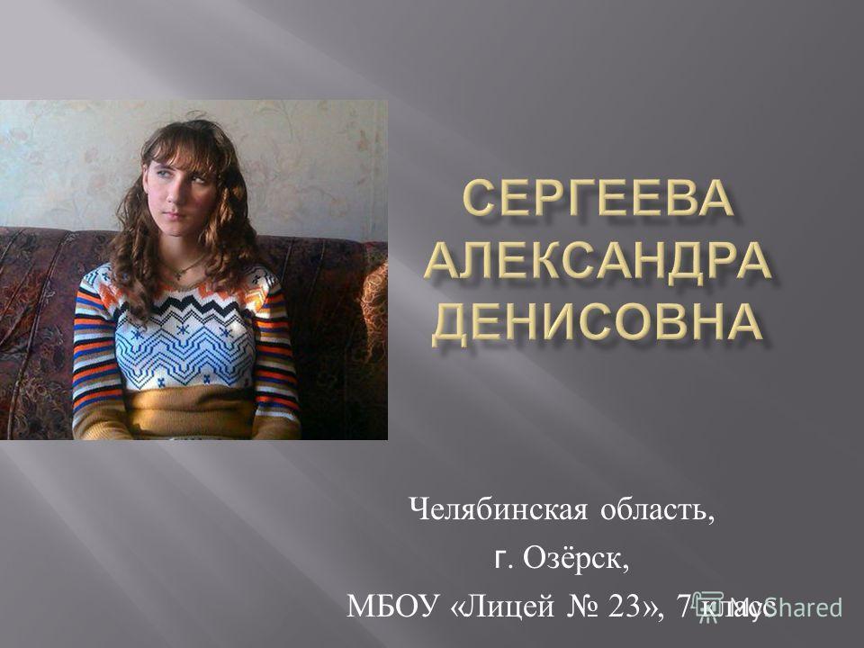 Челябинская область, г. Озёрск, МБОУ « Лицей 23», 7 класс