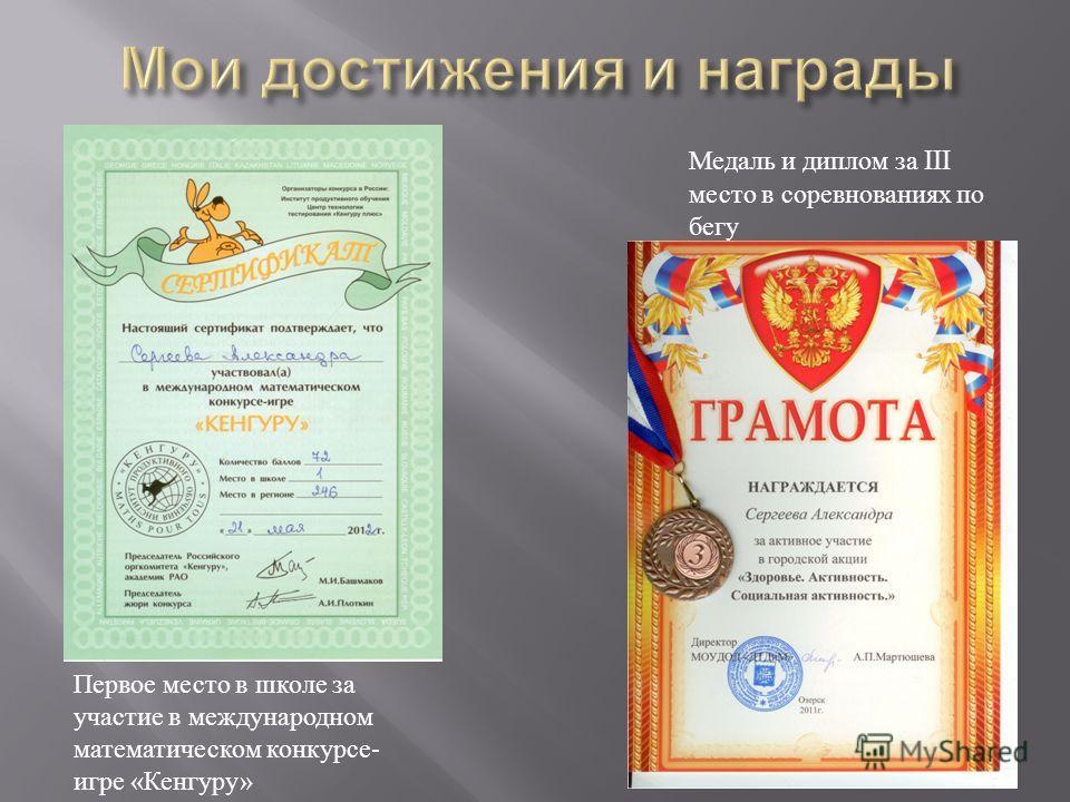 Первое место в школе за участие в международном математическом конкурсе- игре «Кенгуру» Медаль и диплом за III место в соревнованиях по бегу