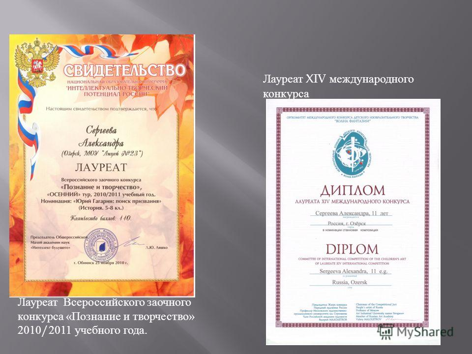 Лауреат Всероссийского заочного конкурса «Познание и творчество» 2010 / 2011 учебного года. Лауреат XIV международного конкурса