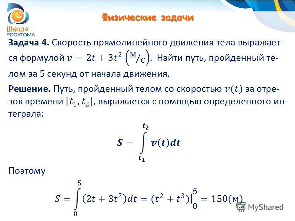 Физические задачи 0 5