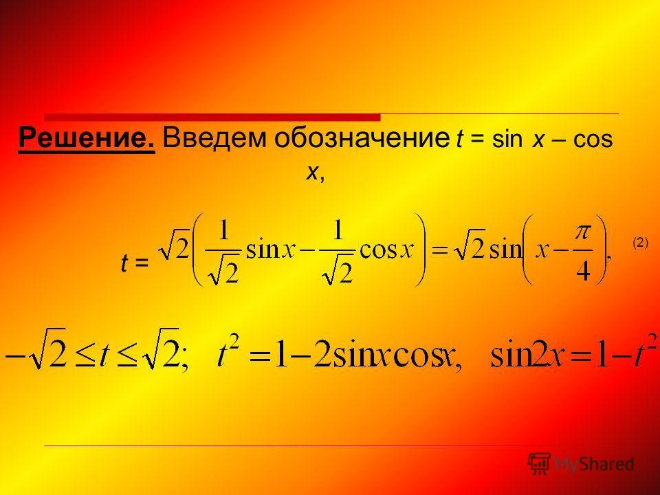 Решение. Введем обозначение t = sin x – cos x, t = (2)