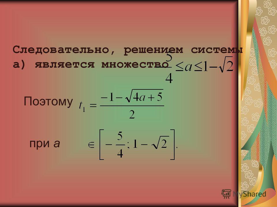 Следовательно, решением системы а) является множество Поэтому при а