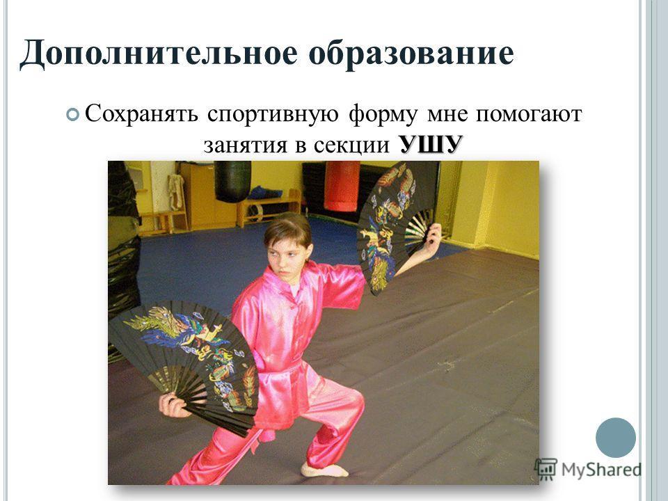 Дополнительное образование УШУ Сохранять спортивную форму мне помогают занятия в секции УШУ