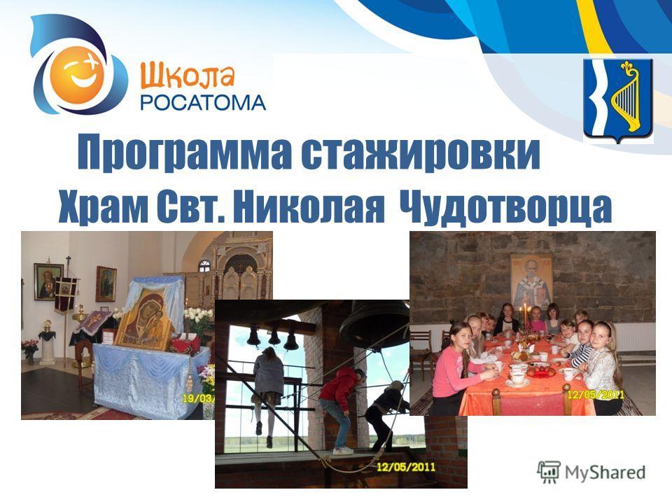 Программа стажировки Храм Свт. Николая Чудотворца