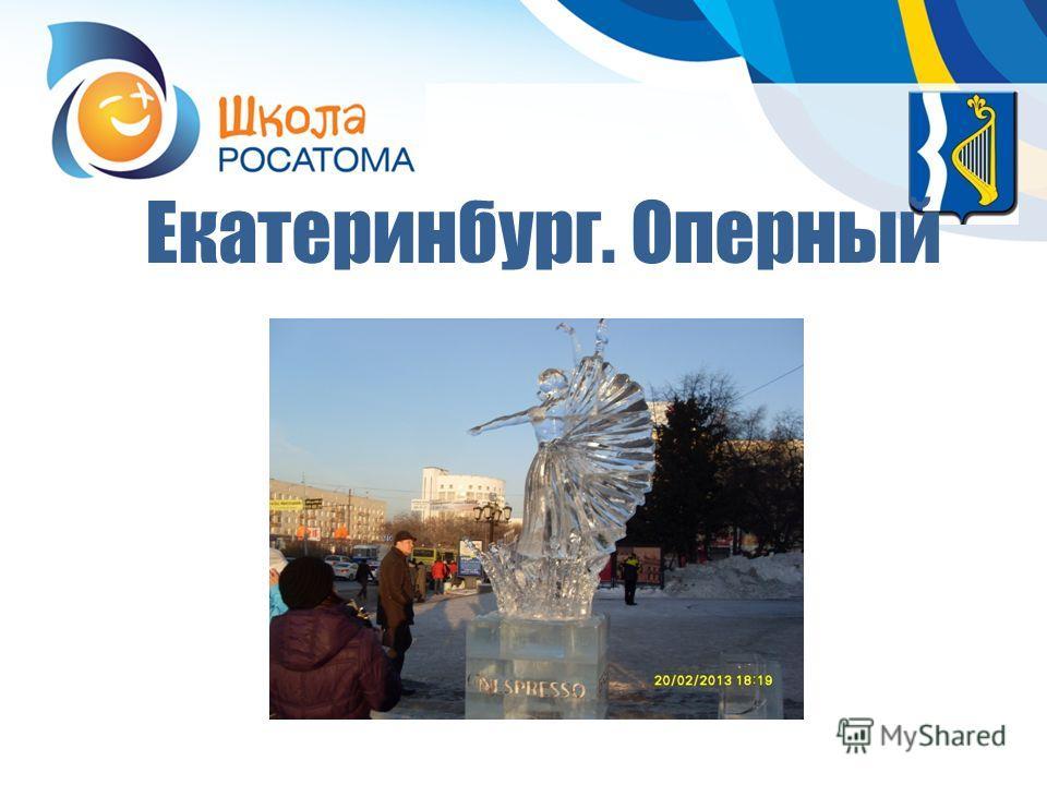 Екатеринбург. Оперный