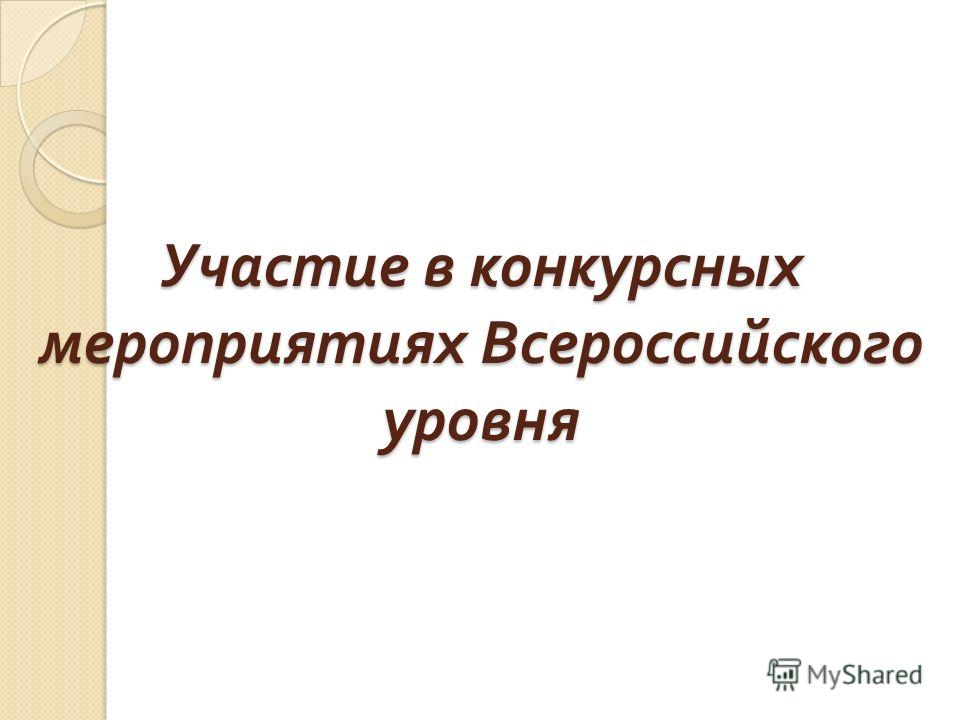 Участие в конкурсных мероприятиях Всероссийского уровня