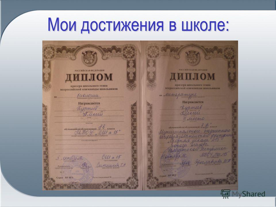 Мои достижения в школе: