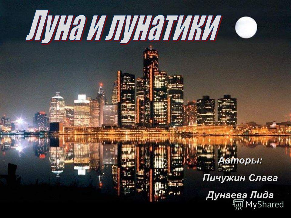 Авторы: Пичужин Слава Дунаева Лида