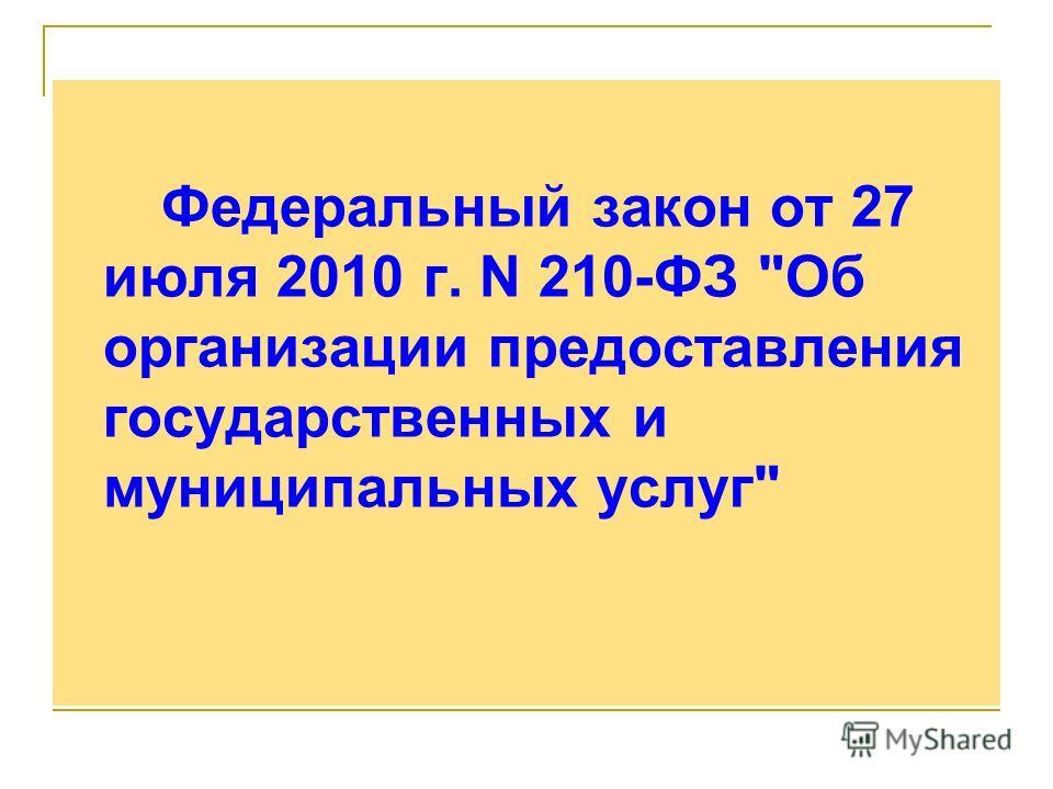 Федеральный закон от 27 июля 2010 г. N 210-ФЗ Об организации предоставления государственных и муниципальных услуг
