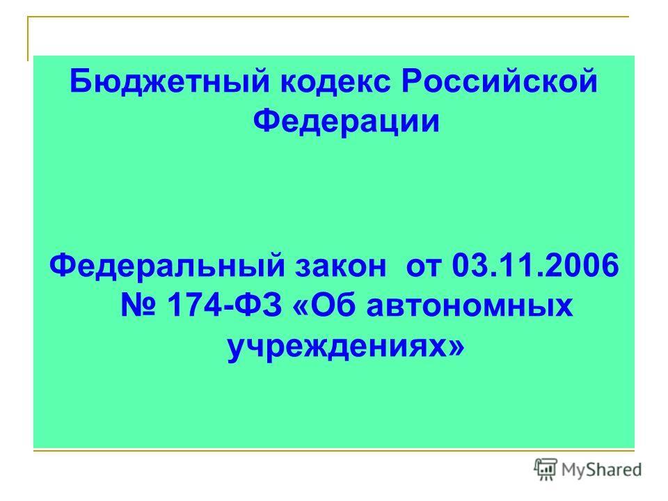 Бюджетный кодекс Российской Федерации Федеральный закон от 03.11.2006 174-ФЗ «Об автономных учреждениях»