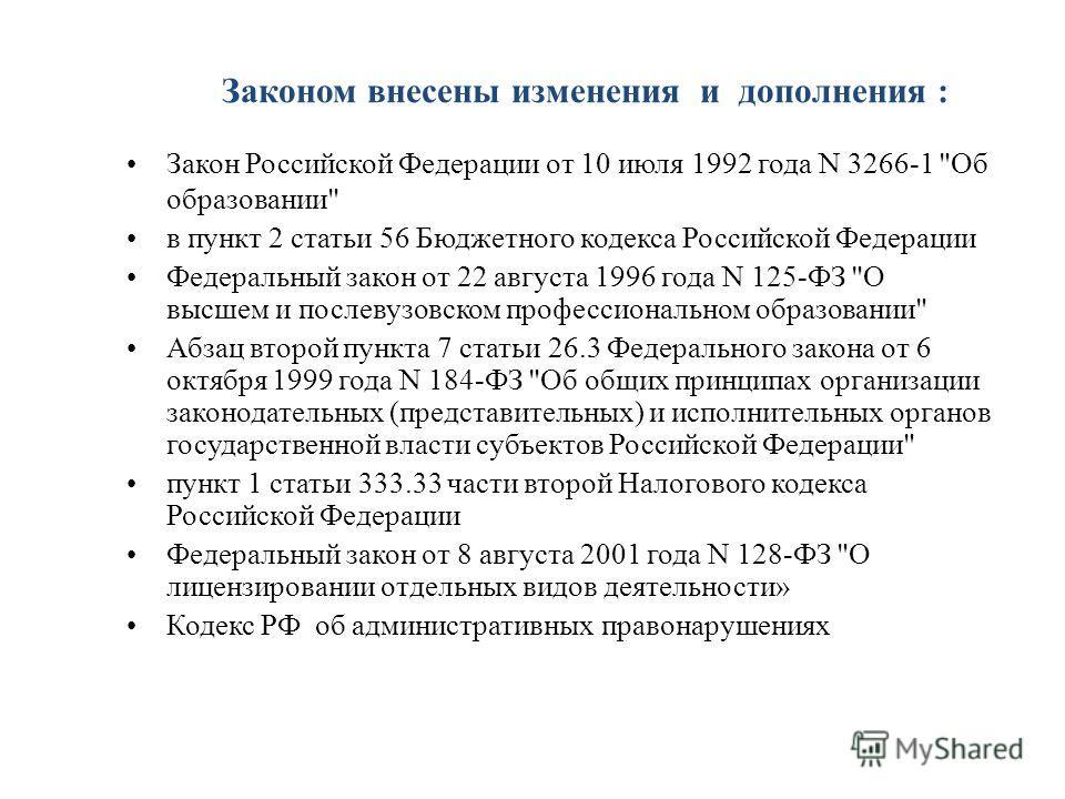 Законом внесены изменения и дополнения : Закон Российской Федерации от 10 июля 1992 года N 3266-1
