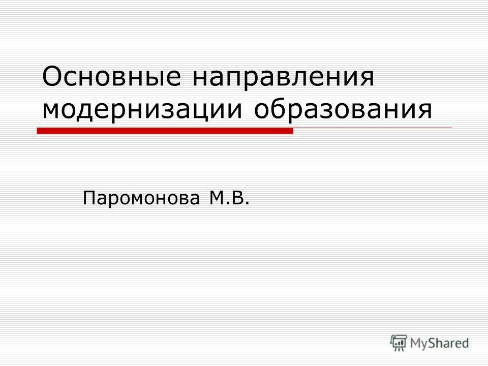 Основные направления модернизации образования Паромонова М.В.