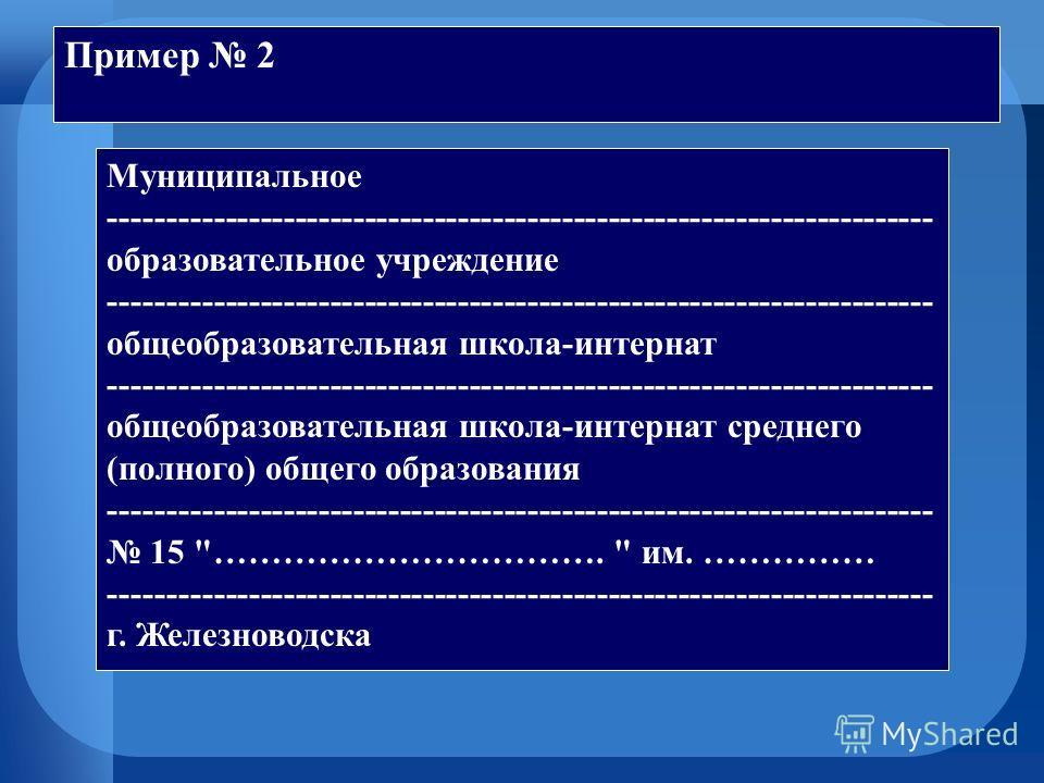 Пример 2 Муниципальное ----------------------------------------------------------------------- образовательное учреждение ----------------------------------------------------------------------- общеобразовательная школа-интернат ---------------------