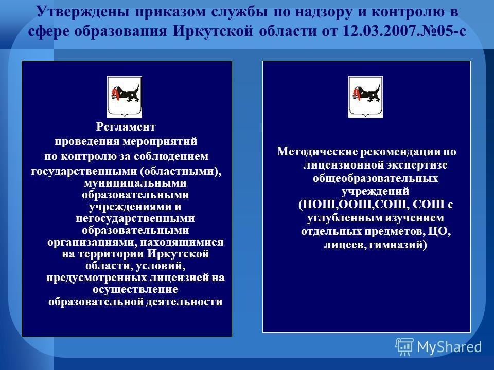 Утверждены приказом службы по надзору и контролю в сфере образования Иркутской области от 12.03.2007.05-с Регламент проведения мероприятий по контролю за соблюдением государственными (областными), муниципальными образовательными учреждениями и негосу