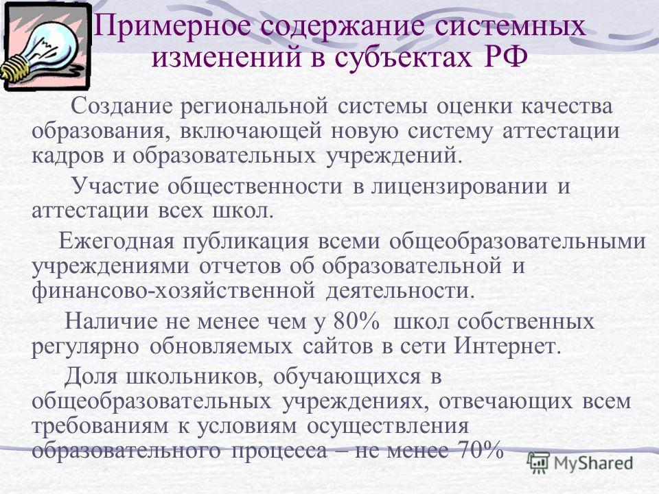 Примерное содержание системных изменений в субъектах РФ Создание региональной системы оценки качества образования, включающей новую систему аттестации кадров и образовательных учреждений. Участие общественности в лицензировании и аттестации всех школ