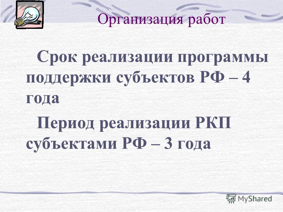 Организация работ Срок реализации программы поддержки субъектов РФ – 4 года Период реализации РКП субъектами РФ – 3 года