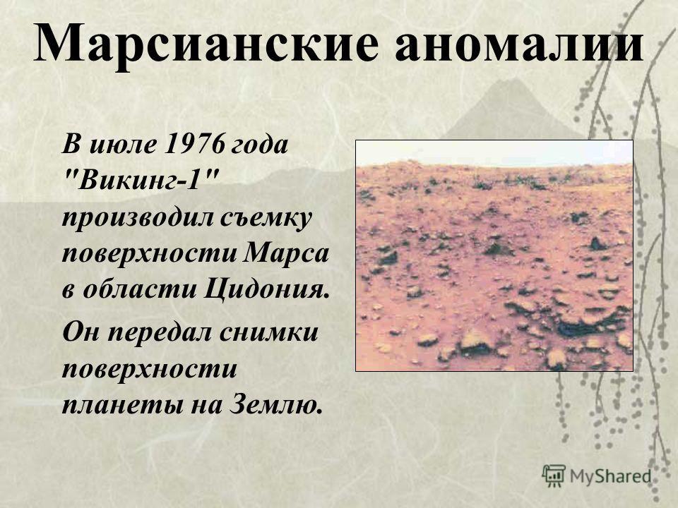 Марс (от греческого Mas - мужская сила) - бог войны, в римском пантеоне почитался как отец римского народа, охранитель полей и стад, позднее - покровитель конных состязаний. Красная планета