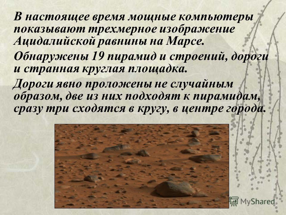 Ученые были поражены - на поверхности были видны образования, напоминающие египетские пирамиды и лицо...
