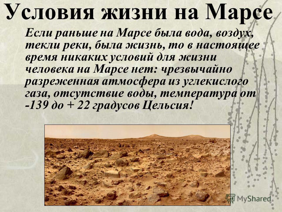 В настоящее время мощные компьютеры показывают трехмерное изображение Ацидалийской равнины на Марсе. Обнаружены 19 пирамид и строений, дороги и странная круглая площадка. Дороги явно проложены не случайным образом, две из них подходят к пирамидам, ср