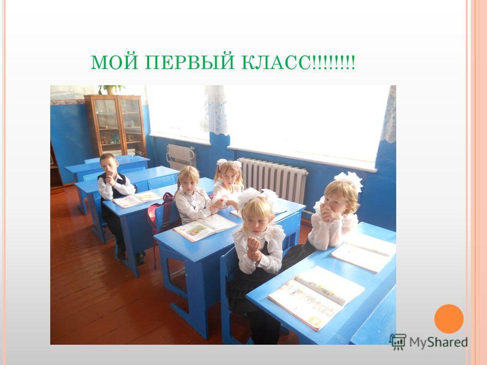 МОЙ ПЕРВЫЙ КЛАСС!!!!!!!!