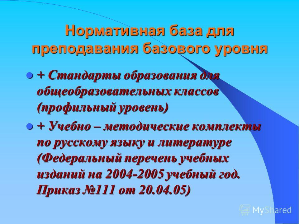 Нормативная база для преподавания базового уровня + Стандарты образования для общеобразовательных классов (профильный уровень) + Стандарты образования для общеобразовательных классов (профильный уровень) + Учебно – методические комплекты по русскому