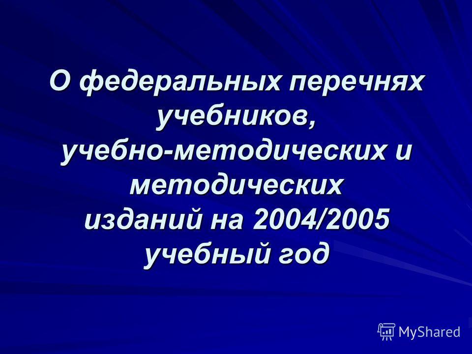 О федеральных перечнях учебников, учебно-методических и методических изданий на 2004/2005 учебный год