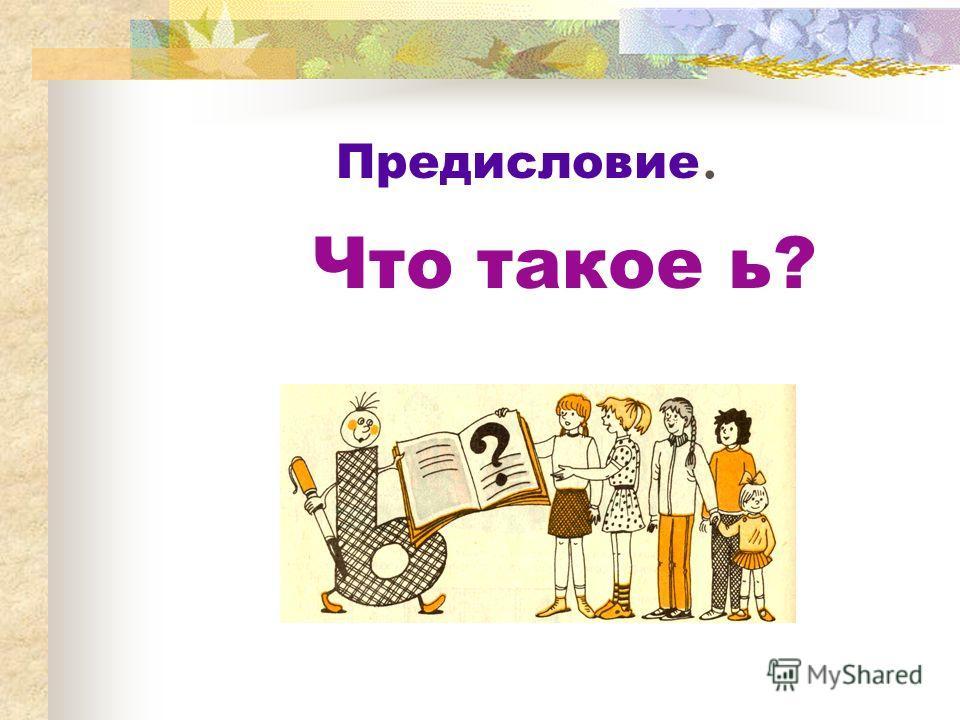 Предисловие. Что такое ь?