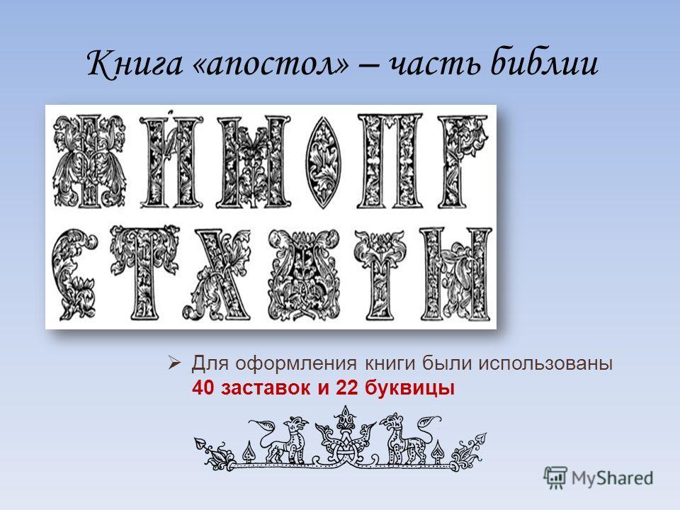 Книга «апостол» – часть библии Для оформления книги были использованы 40 заставок и 22 буквицы