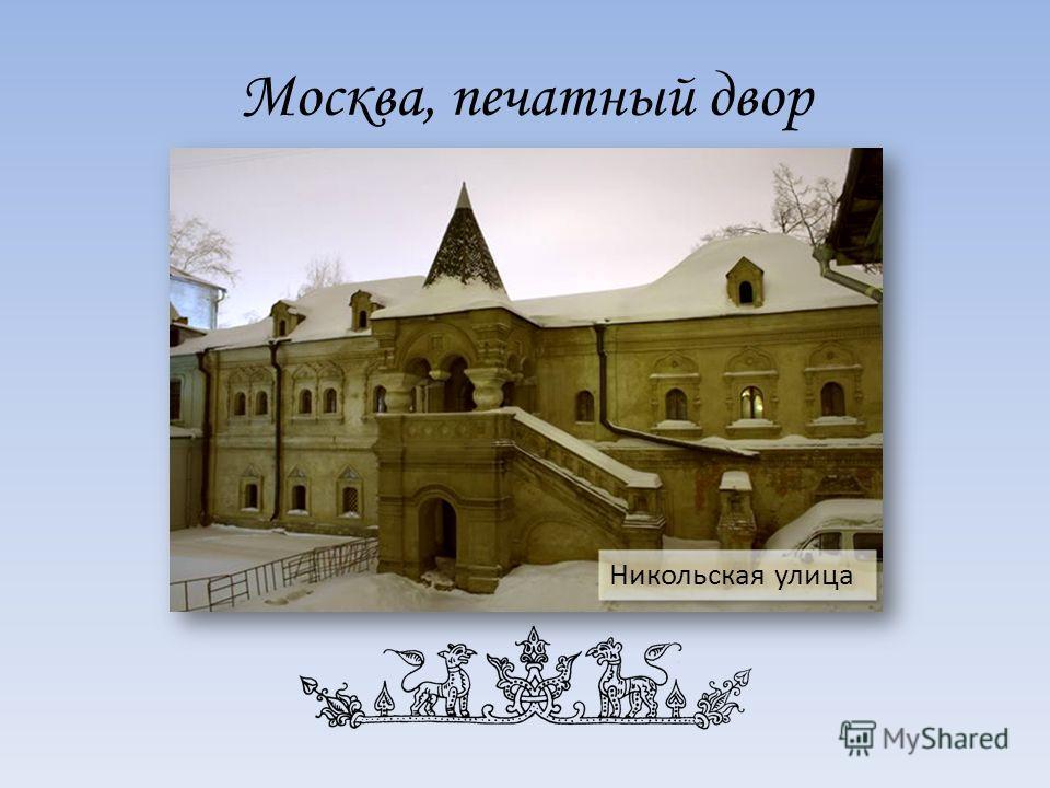 Москва, печатный двор Никольская улица