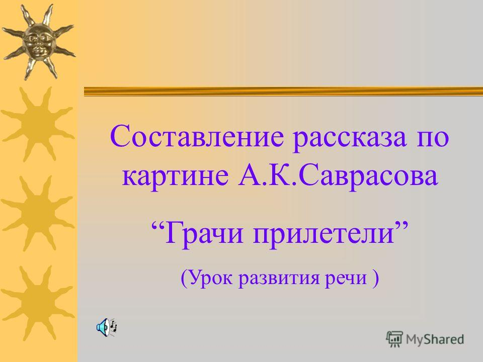 Составление рассказа по картине А.К.Саврасова Грачи прилетели (Урок развития речи )