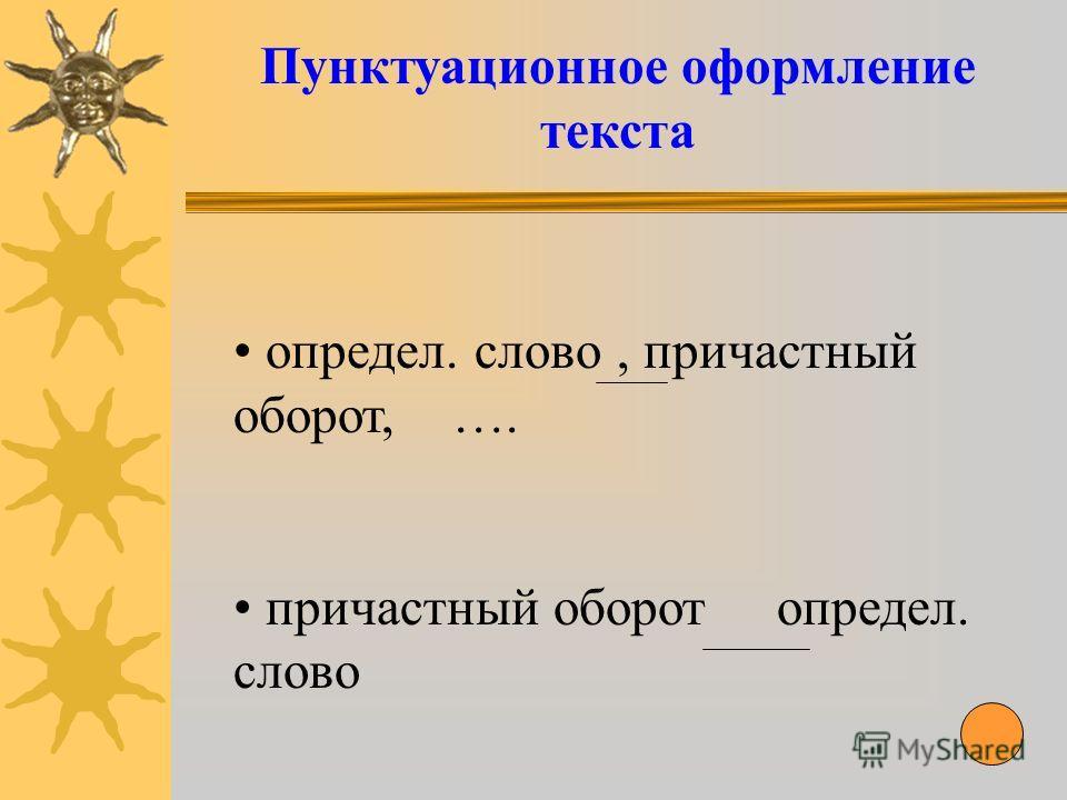 Пунктуационное оформление текста определ. слово, причастный оборот, …. причастный оборот определ. слово