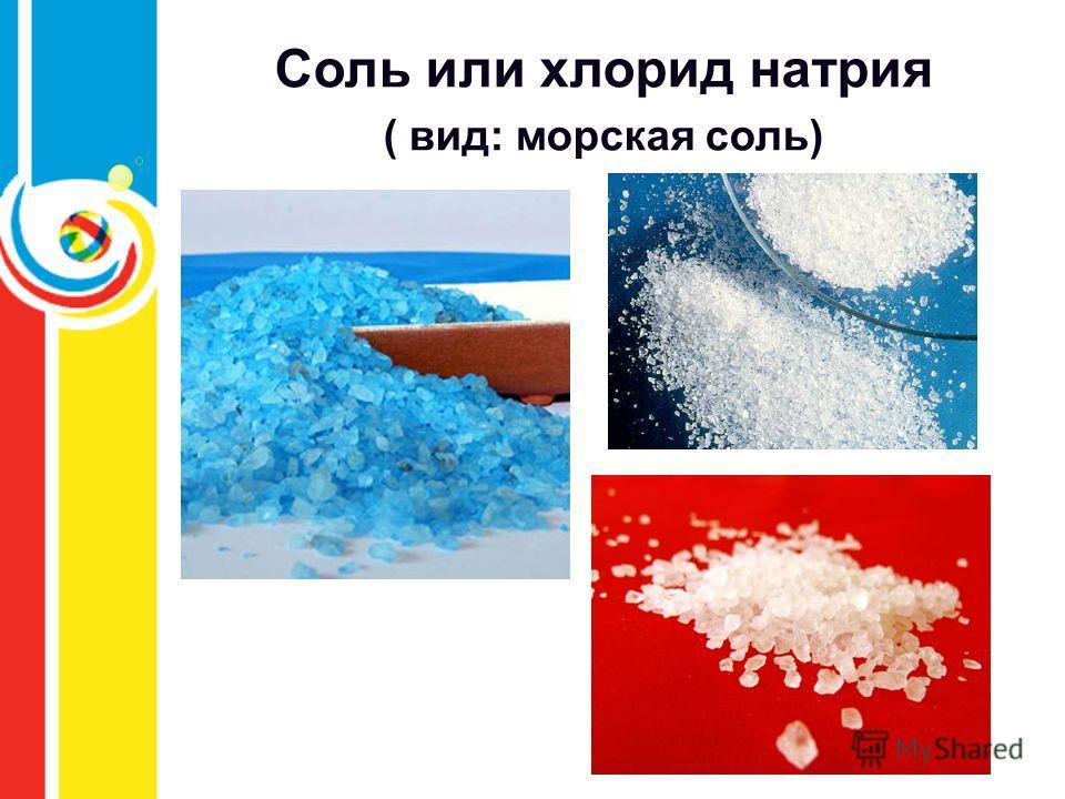 Соль или хлорид натрия ( вид: морская соль)