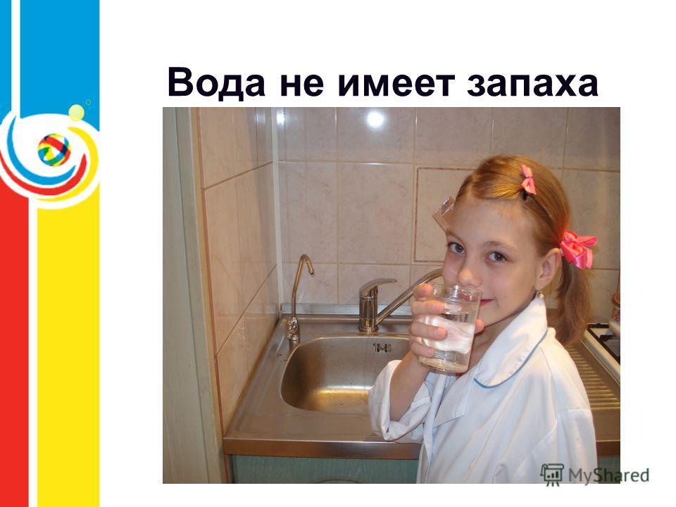 Вода не имеет запаха