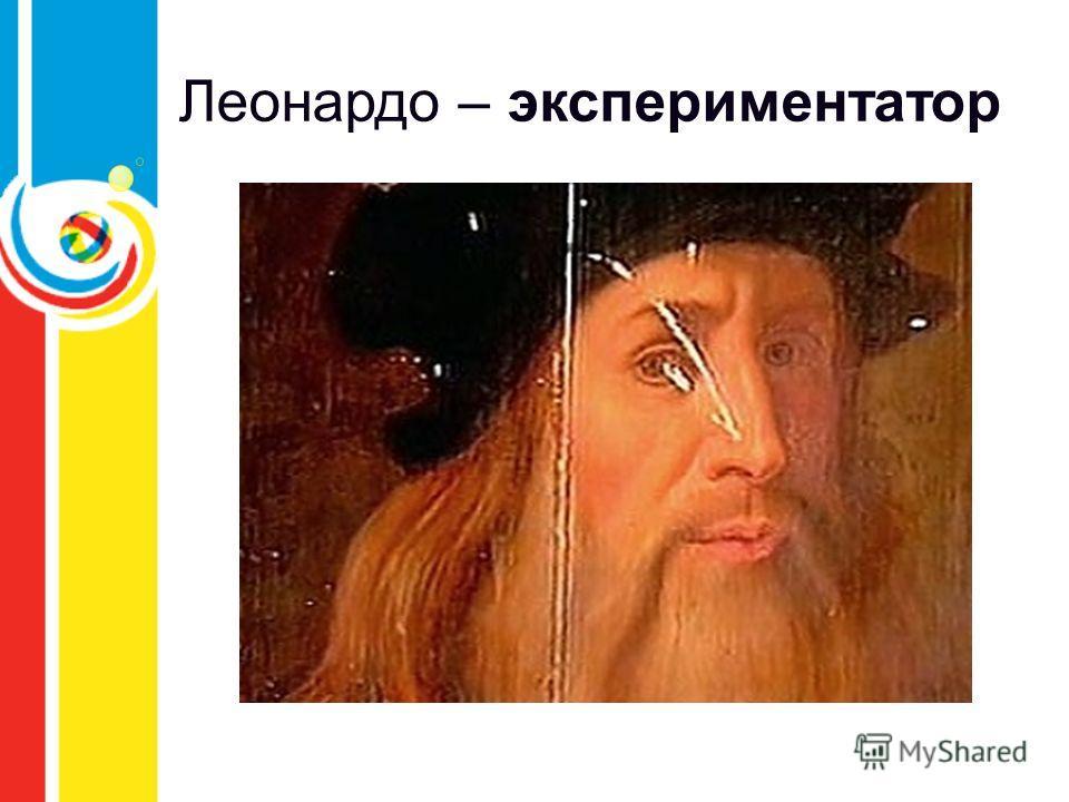 Леонардо – экспериментатор