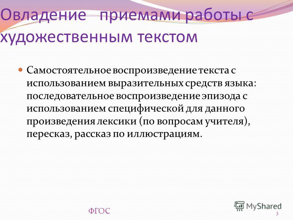 Овладение приемами работы с художественным текстом Самостоятельное воспроизведение текста с использованием выразительных средств языка: последовательное воспроизведение эпизода с использованием специфической для данного произведения лексики (по вопро