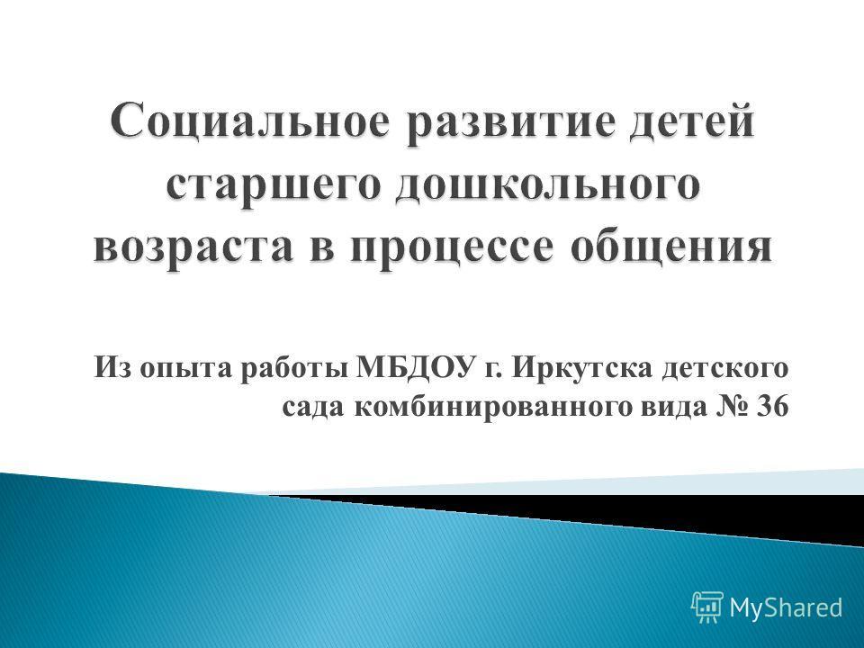 Из опыта работы МБДОУ г. Иркутска детского сада комбинированного вида 36