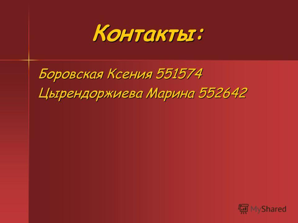 Контакты: Контакты: Боровская Ксения 551574 Цырендоржиева Марина 552642