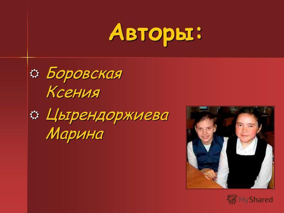 Авторы: Авторы: Боровская Ксения Боровская Ксения Цырендоржиева Марина Цырендоржиева Марина
