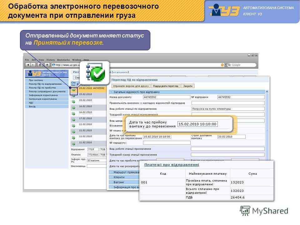 Отправленный документ меняет статус на Принятый к перевозке. АВТОМАТИЗОВАНА СИСТЕМА КЛІЄНТ УЗ