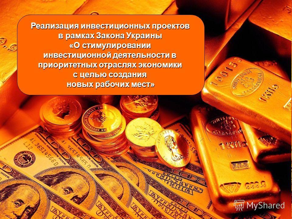 Реализация инвестиционных проектов в рамках Закона Украины «О стимулировании инвестиционной деятельности в приоритетных отраслях экономики с целью создания новых рабочих мест»