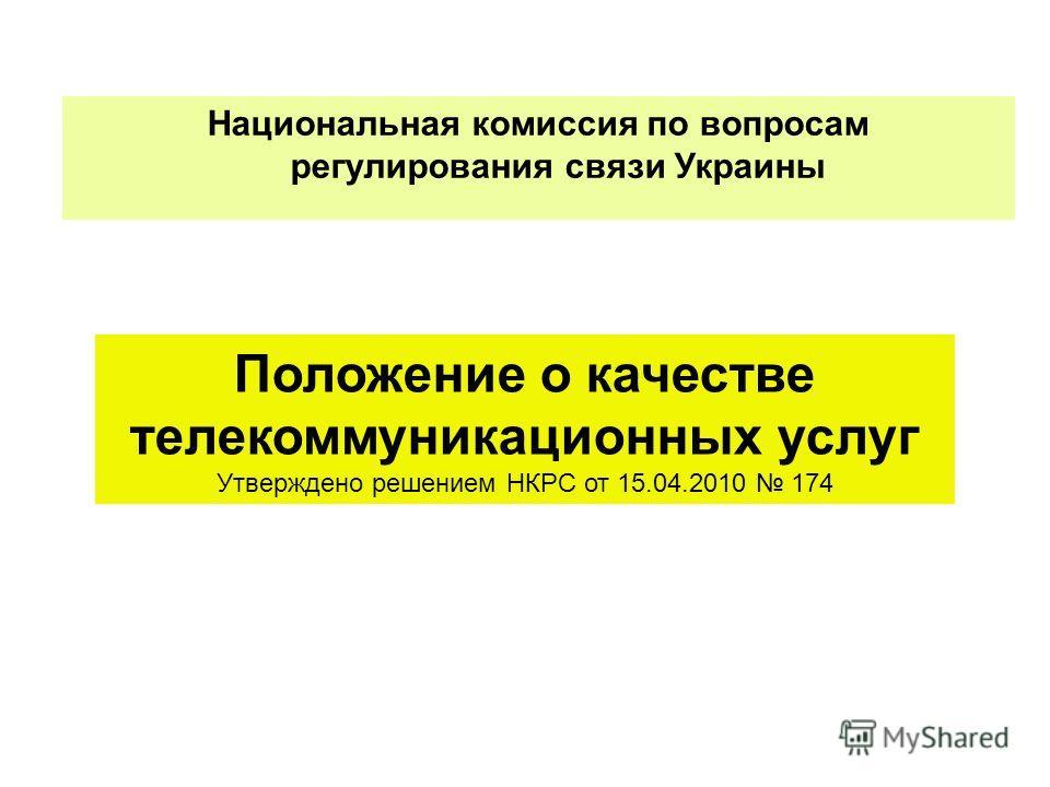 Положение о качестве телекоммуникационных услуг Утверждено решением НКРС от 15.04.2010 174 Национальная комиссия по вопросам регулирования связи Украины