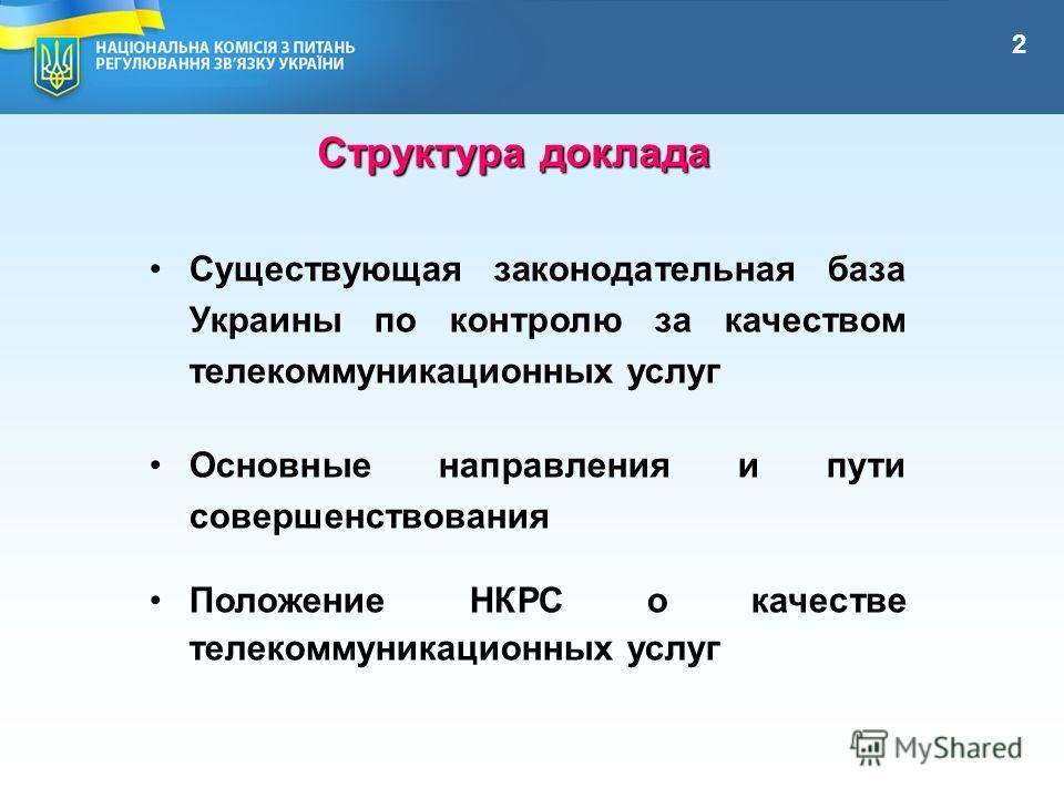 Существующая законодательная база Украины по контролю за качеством телекоммуникационных услуг Основные направления и пути совершенствования Положение НКРС о качестве телекоммуникационных услуг Структура доклада 2