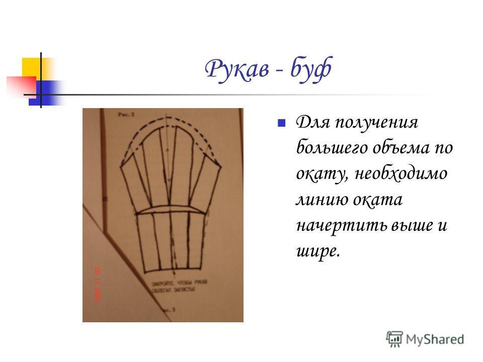 Рукав - буф Для получения большего объема по окату, необходимо линию оката начертить выше и шире.