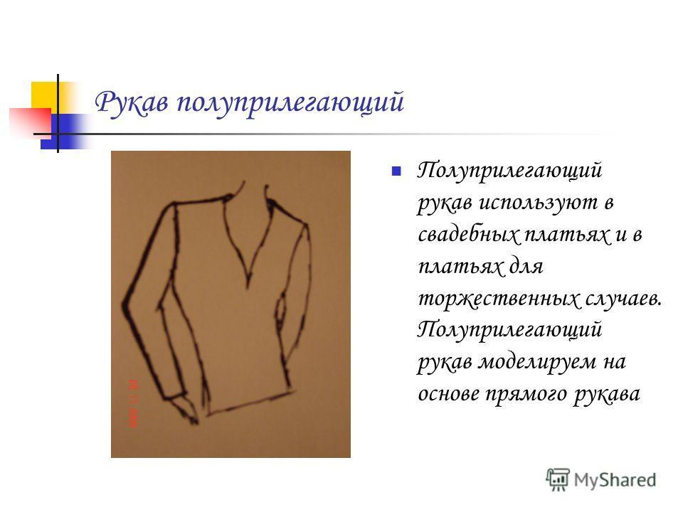 Рукав полуприлегающий Полуприлегающий рукав используют в свадебных платьях и в платьях для торжественных случаев. Полуприлегающий рукав моделируем на основе прямого рукава